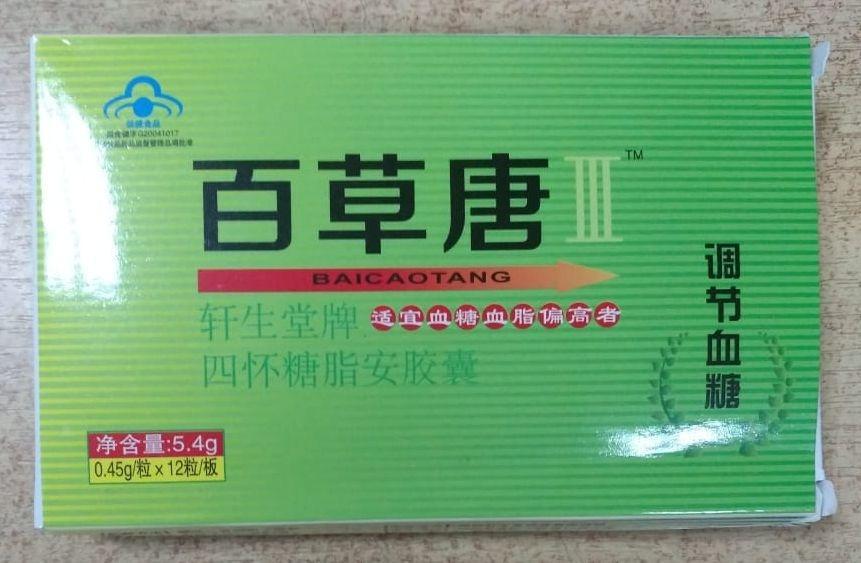 Китайские капсулы для регуляции уровня сахара в крови.jpeg